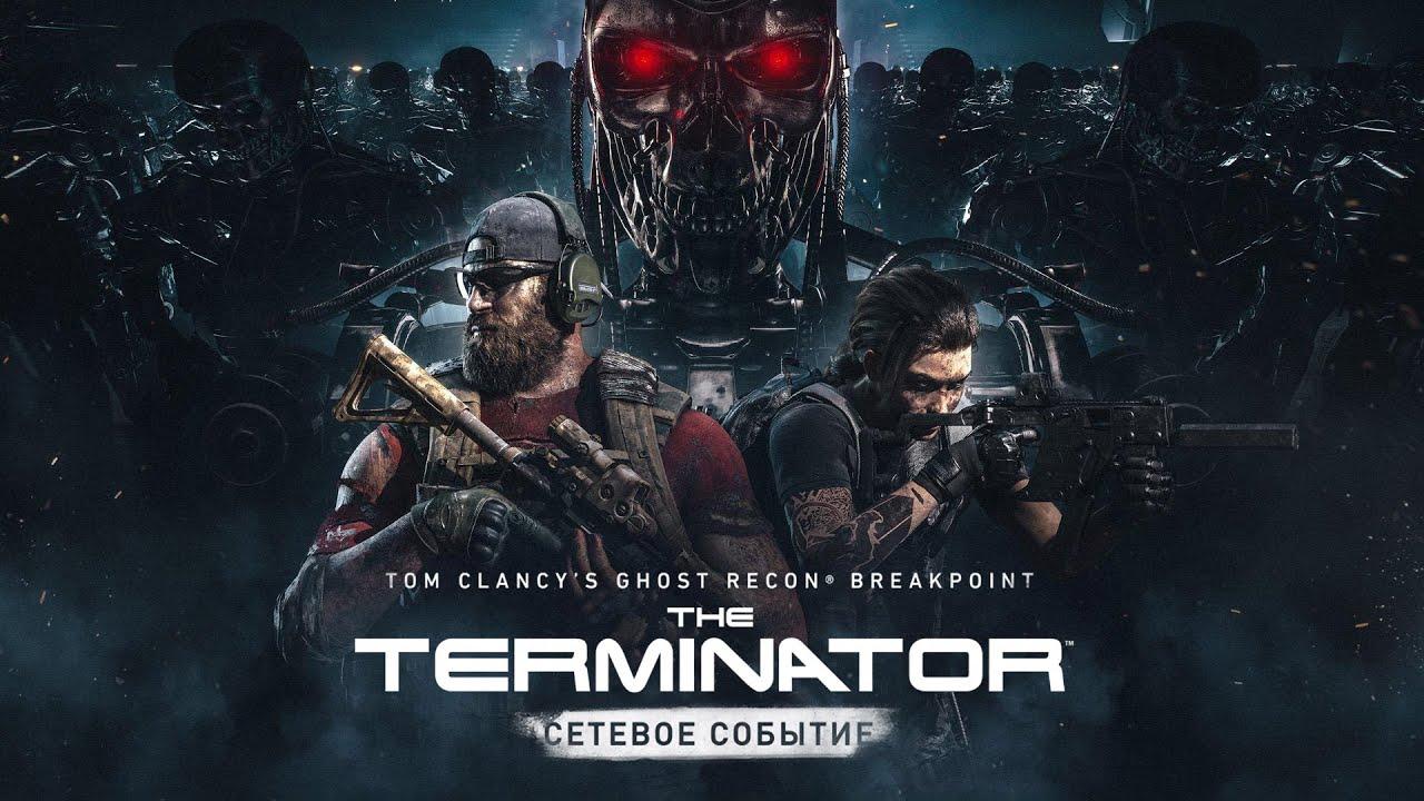 Comenzó Terminator Live, el evento gratuito de Ghost Recon Breakpoint