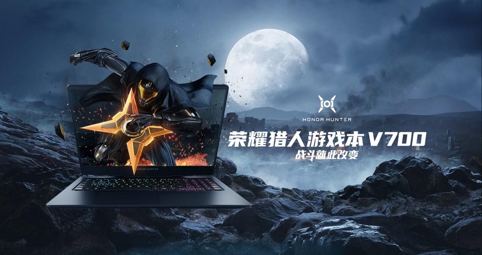Honor Hunter V700: cómo es la primera laptop gamer de la marca china