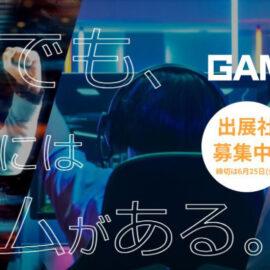 Tokio Game Show 2021 mantendría el formato online por temor al Covid-19
